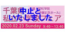 千葉県私立小学フェア