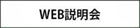 WEB説明会お申込みフォーム