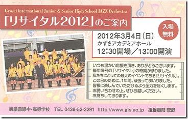 20120227中高音楽部リサイタル