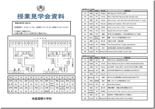 20120519OpenSchool